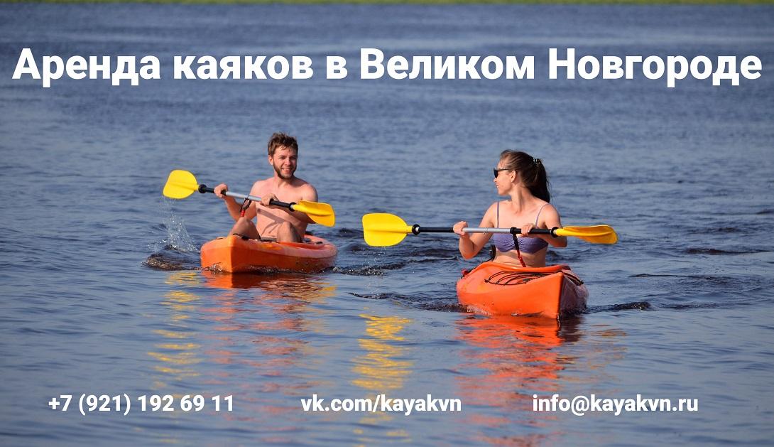 Каяки Великий Новгород